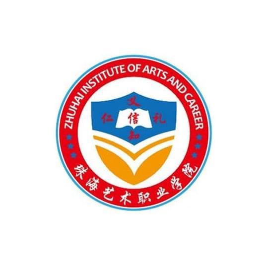 2017年金翼奖参选单位:珠海艺术职业技术学院