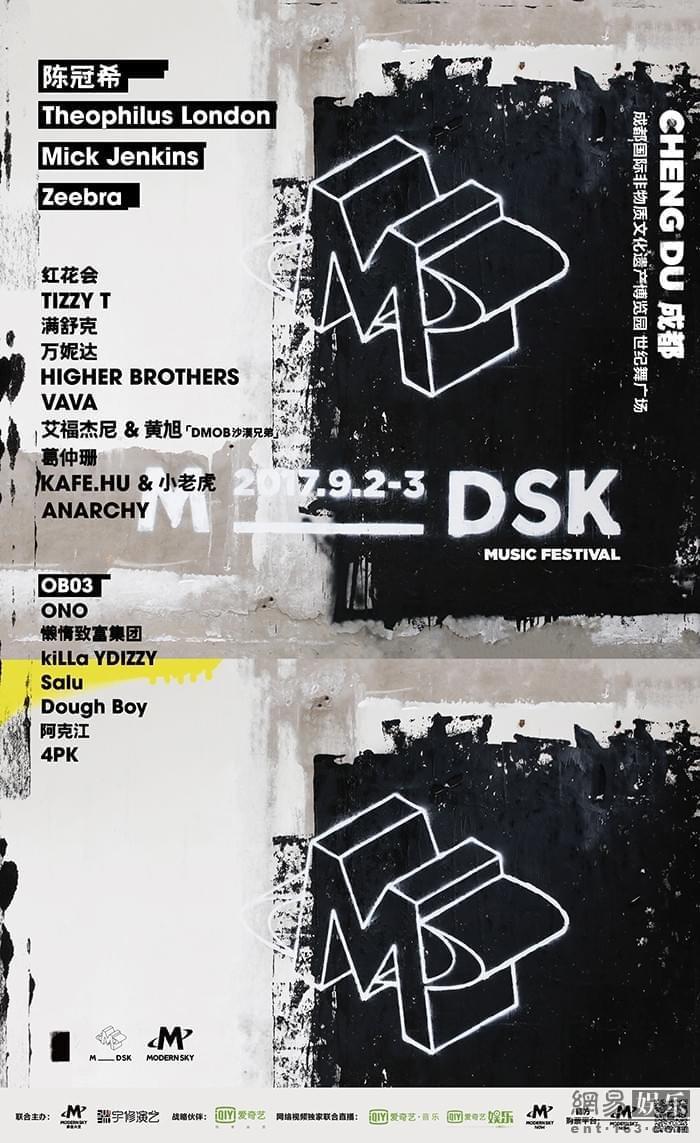 2017成都MDSK音乐节全阵容