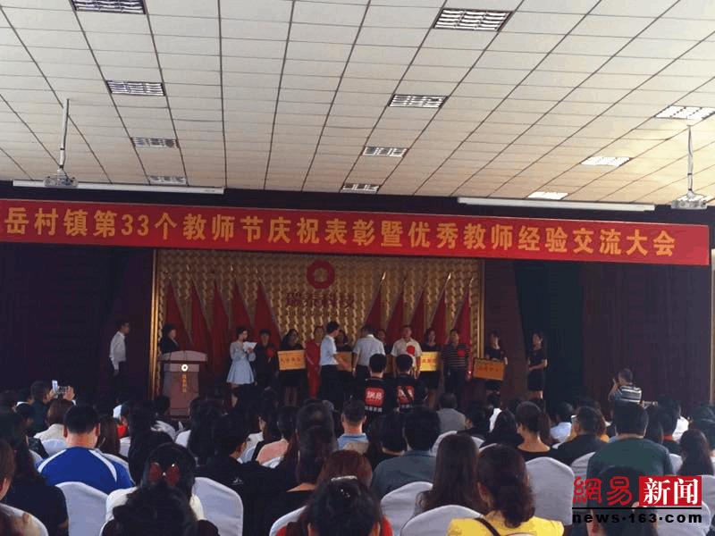 岳村镇教师节表彰暨优秀教师经验交流大会