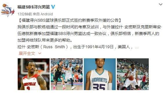 官宣!福建男篮签约双外援 史密斯NBL场均61.2分