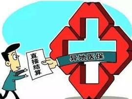 山东95家医院实现跨省异地就医住院费用直接结算