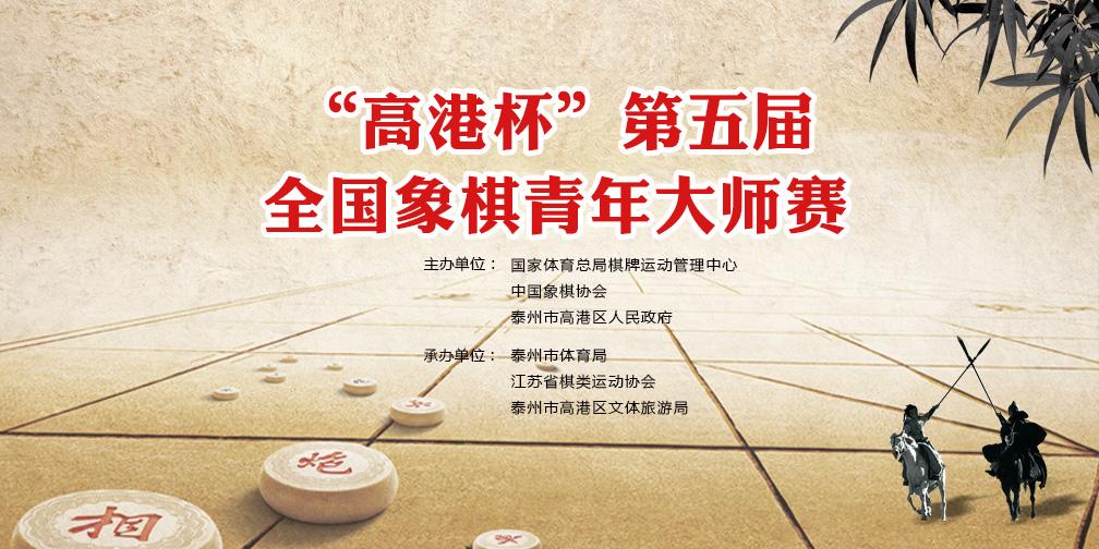 """""""高港杯""""第五届全国象棋青年大师赛决赛、闭幕式"""