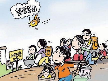教育聚焦 中国留学生海内外就业竞争加剧