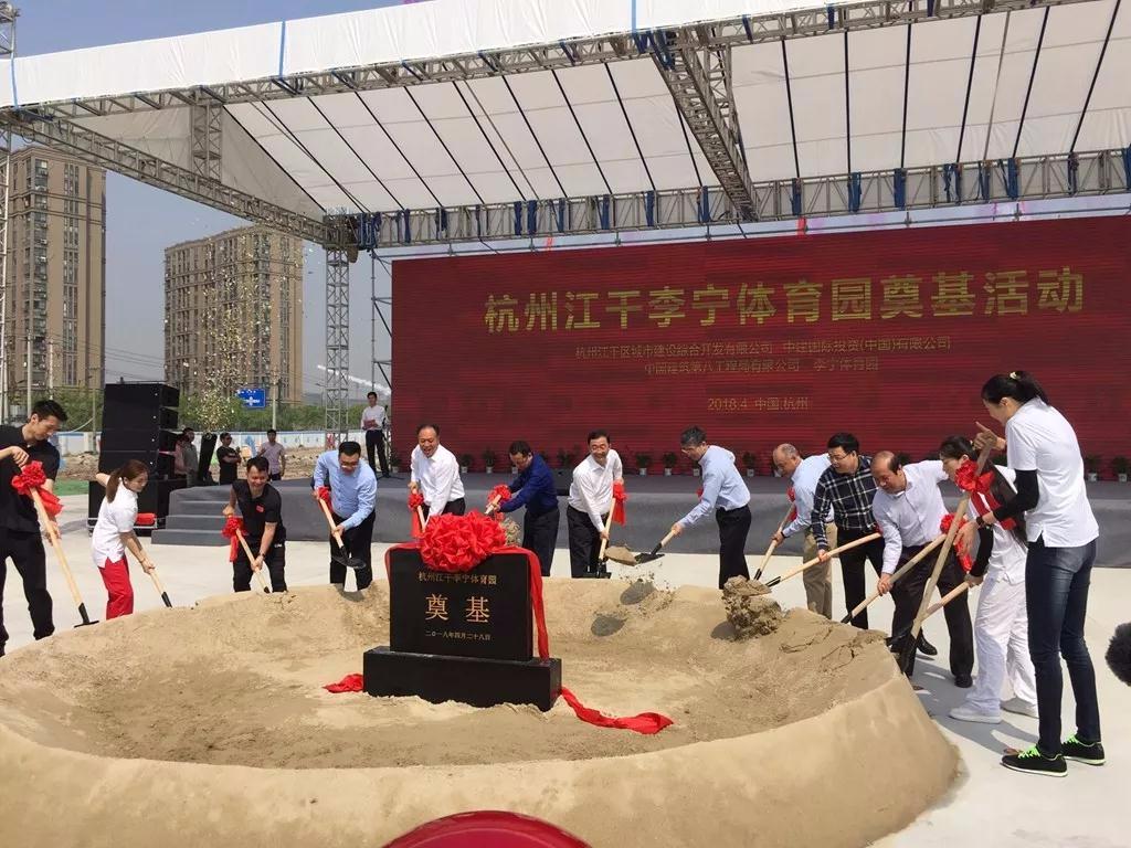 刚刚,杭州李宁体育园正式奠基,亚运会前投入使用