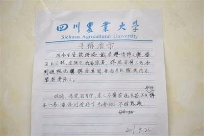 四川农业大学学生文言文寻裤 引网友点赞