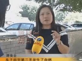 福州女子租车后车辆自燃 几千元押金遭扣押