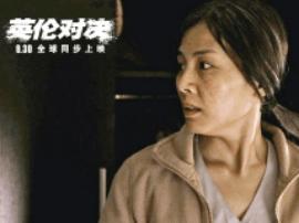 《英伦对决》曝光海报 刘涛为成龙挑战老年妆