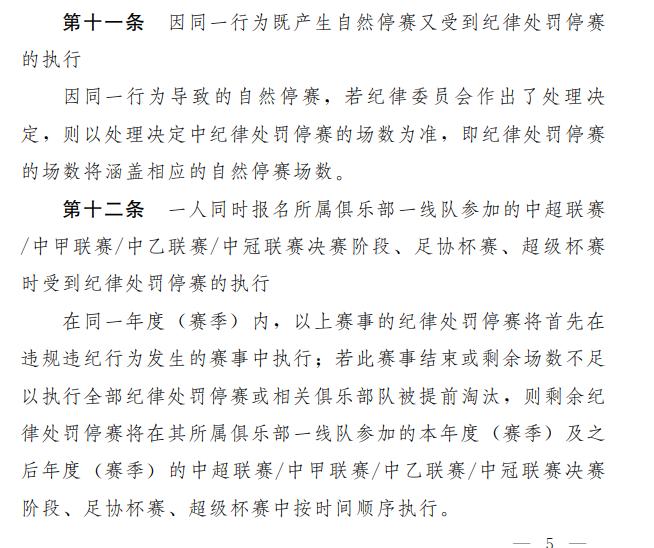 中国足球协会关于违规违纪的停赛执行细则