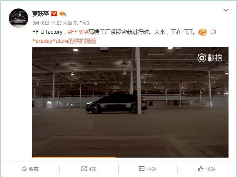 贾跃亭展示FF新厂房 FF91在此生产