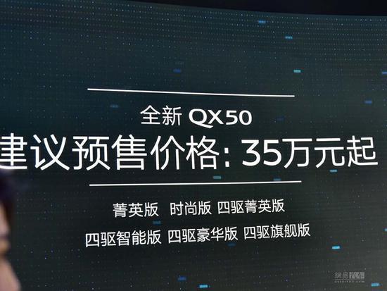 东风英菲尼迪全新一代QX50预售35万元起