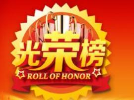 热烈祝贺,郴州市11位民警被省公安厅记功表彰!