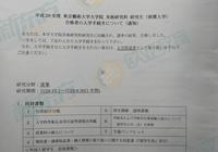 东京艺术大学:艺术类的最高学府