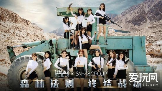 《终结者2:审判日》携手SNH48 GROUP