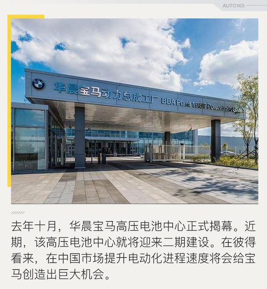 宝马集团彼得: A.C.E.S.四大领域 中国均全球领先