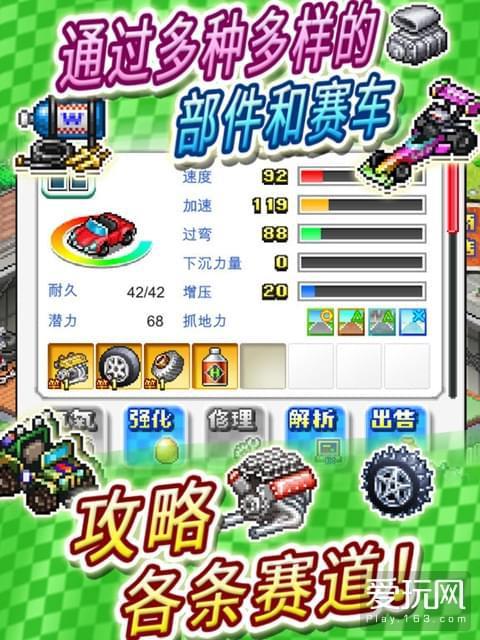 自带简体中文 开罗新作《冲刺!赛车物语2》上架