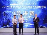 2017年中国宁波青年大学生创业大赛智能制造行业赛总决赛在宁波举行