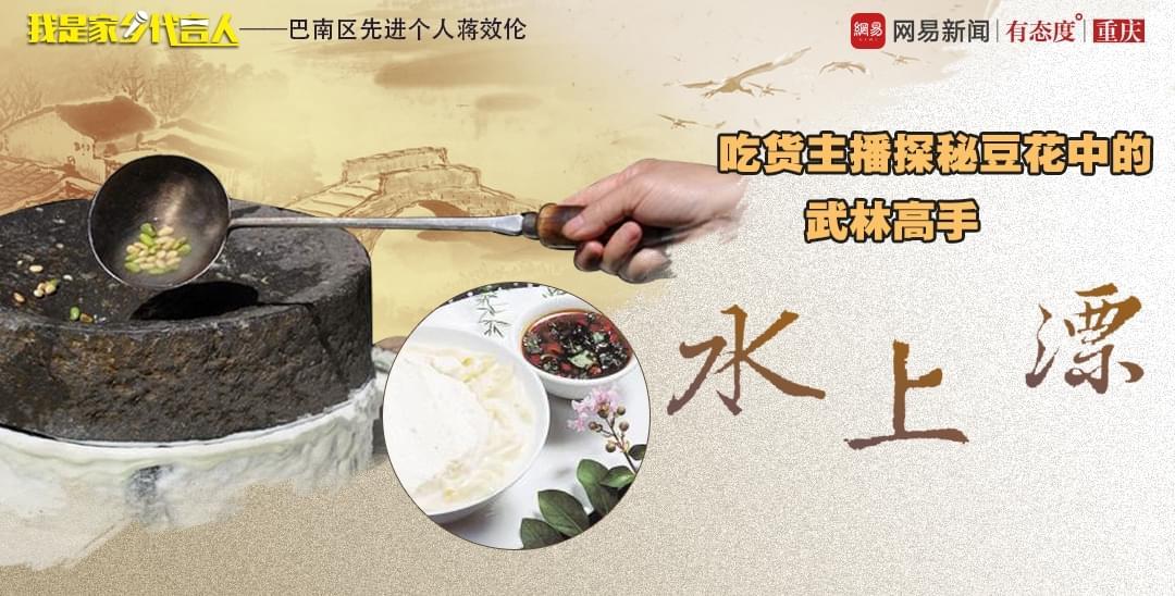 """吃货主播探秘豆花中的武林高手——""""水上漂"""""""