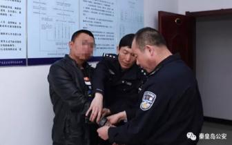 秦皇岛卢龙警方仅用半小时 神速破案!