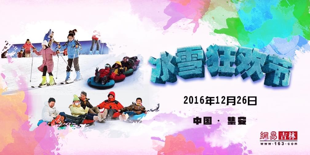 中国集安冰雪狂欢节