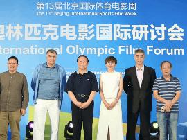 第13届北京国际体育电影周举行研讨会