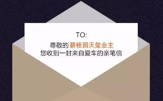 碧桂园:给您的爱车安个家,风吹雨打都不怕!