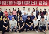 海淀区启动百校百部VR+校园安全教育舞台剧大赛