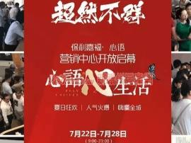 赣州保利嘉福·心语营销中心荣耀绽放!