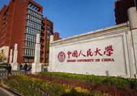 中国人民大学2018年自主招生简章