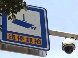 项城司机请注意 市区违法停车自动抓怕系统已启用