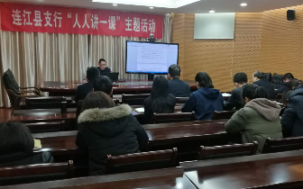 邮储银行连江县支行党支部召开专题学习会