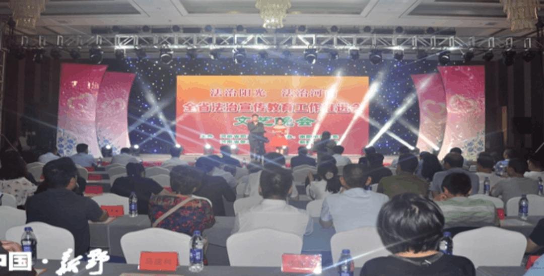 全省法治宣传教育工作文艺晚会在新野县举行