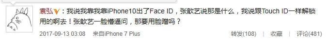 张歆艺问袁弘iPhone新功能:Face ID是用脸蹭吗?