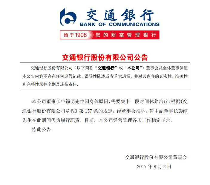 交通银行:董事长牛锡明因身体原因需休养治疗