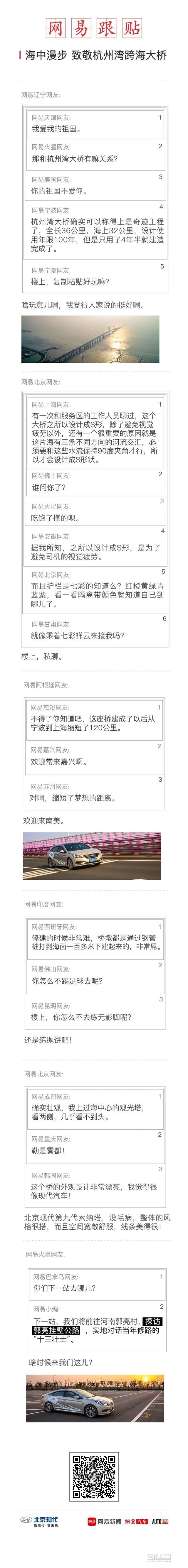 致敬杭州湾跨海大桥 看网友神评论!