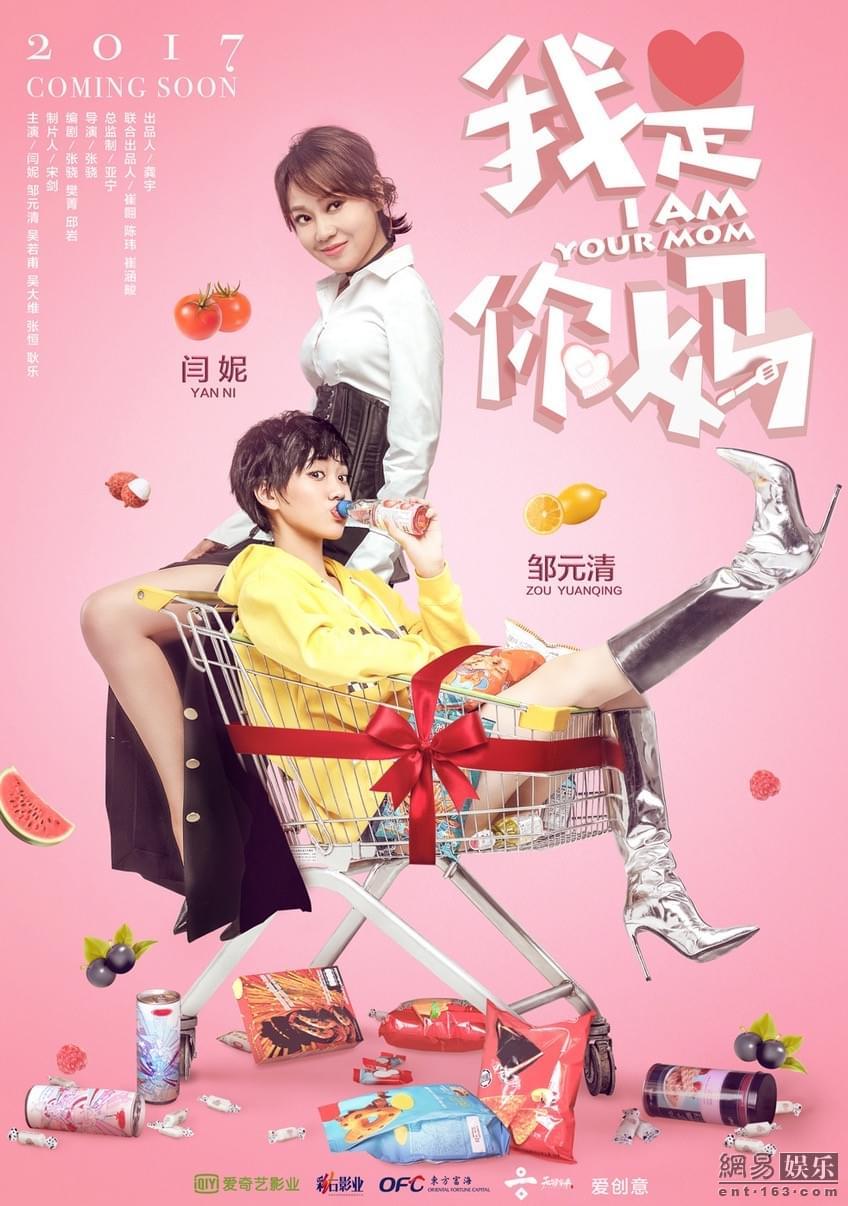 《我是你妈》海报曝光 闫妮女儿首度亮相大银幕