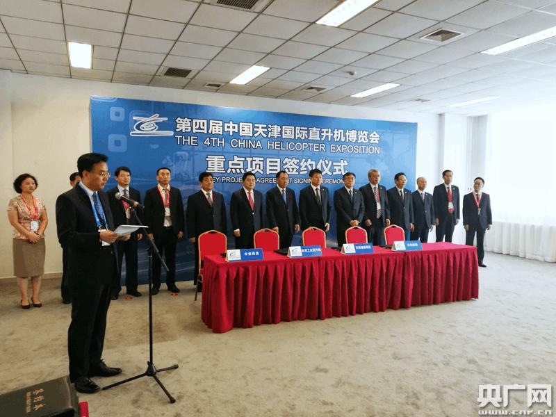 航空工业直升机与天津空港签署共建培训中心协议
