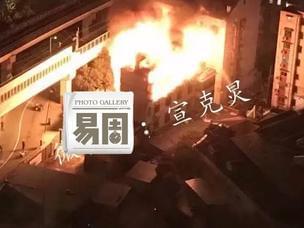 易周:可笑!消防设备公司违建楼层起火