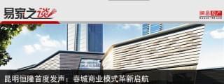 易家之谈62期:昆明恒隆首度发声 春城商业模式革新启