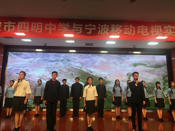 宁波市四明中学与宁波移动电视传媒举行实践基地签约仪式