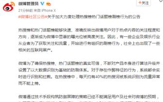 微博公布有刷榜行为的艺人:李小璐孙红雷等人躺枪