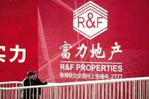 富力地产前十月合约销售661亿元 同比增长25%