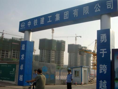 中铁建工被指伪造材料中标7亿元项目 被业主方约谈
