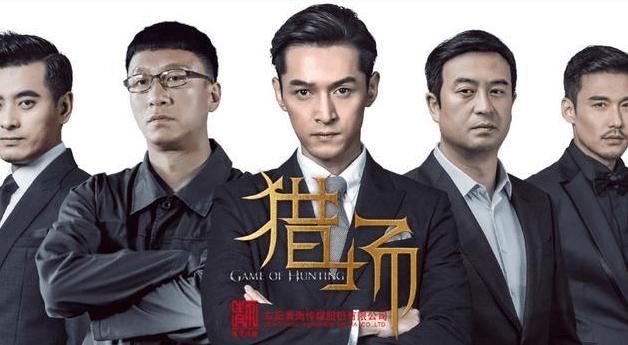 期待!曝湖南卫视11月编排表《猎场》疑定档1108