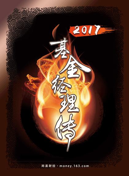 基金经理传:徐翔本应列仙班 怎奈误入歧途