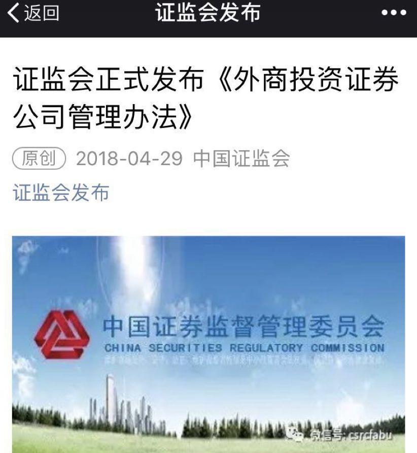 高盛摩根在中国可以控股证券公司了 你能去开户吗?