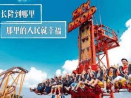 清远长隆2019年底开业 阿尔勒区位优势升级