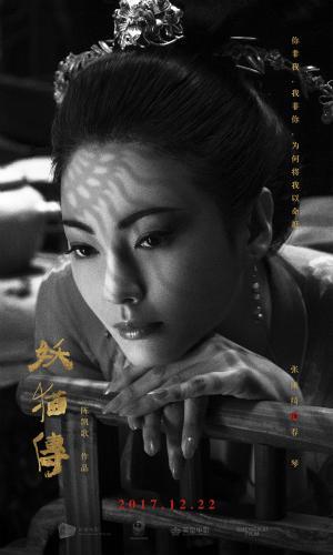 《妖猫传》张雨绮海报
