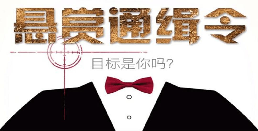姜堰警方发布通缉令 提供线索最高奖10万
