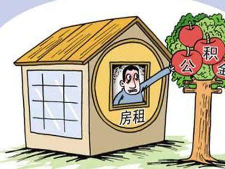 """山东支持房企建""""租赁房"""" 租户同享公积金与落户政策"""