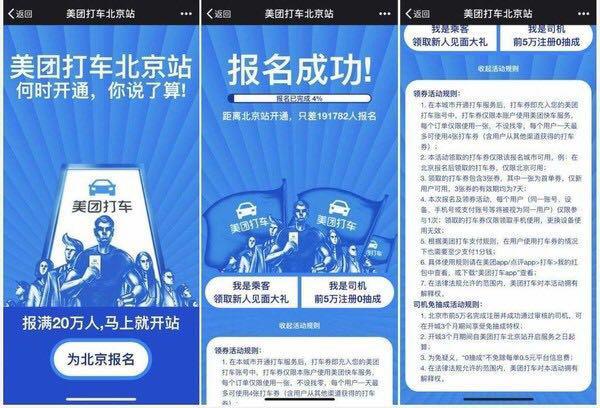 美团打车将于1月12日登陆北京:用户可1分钱体验